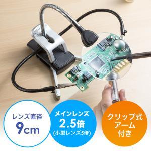 スタンドルーペ 拡大鏡 LEDライト クリップ(即納)|sanwadirect