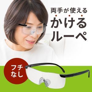 メガネ型ルーペ 眼鏡型 拡大鏡 めがね 1.6倍 メガネの上から掛けられる(即納)|sanwadirect
