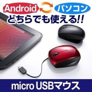 スマホ マウス Android マウス タブレット 巻取り式 micro USB|sanwadirect
