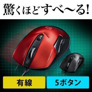 マウス 有線 USB レーザー 5ボタン セラミックソール(即納)|sanwadirect