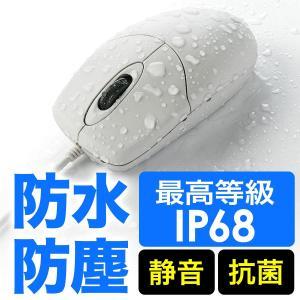 マウス 有線 静音 サイレント 防水 抗菌マウス(即納)|sanwadirect