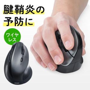 エルゴノミクス マウス ワイヤレス 無線 5ボタン 腱鞘炎防止(即納)|sanwadirect