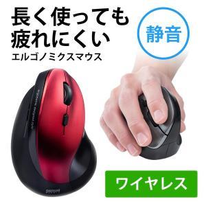 エルゴノミクスマウス 無線 ワイヤレスマウス エルゴ ブルーLED 5ボタン 静音 縦型|サンワダイレクト