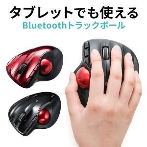 トラックボール Bluetooth マウス ワイヤレス ブルートゥース エルゴノミクス(即納)|sanwadirect