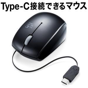 マウス 巻取り 巻き取り 有線 USB Type-c ケーブル ブルーLED 小型 スマホ Android 3ボタン(即納)|sanwadirect