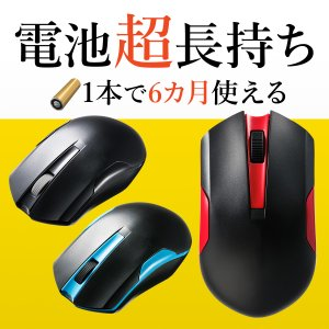 ワイヤレスマウス 無線 マウス 光学式 3ボタン 長持ち(即納)|sanwadirect