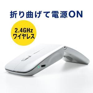 ワイヤレスマウス 充電式 超薄型 折りたたみ 3ボタン ホワイト(即納)|sanwadirect