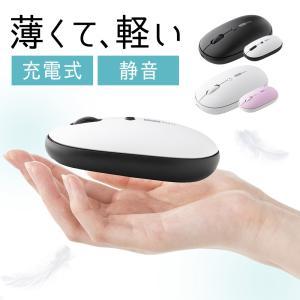 マウス ワイヤレスマウス 無線 静音 充電式 電池交換不要 軽量 薄型 ブルーLEDセンサー カバー変更|サンワダイレクト