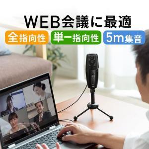 WEB会議マイク 会議用 スカイプ 高集音 USB接続(即納)|sanwadirect