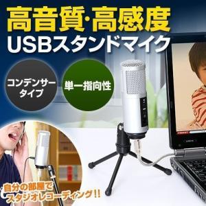高音質USBマイク 単一指向性 コンデンサータイプ WEB会議マイク スカイプ(即納)|sanwadirect