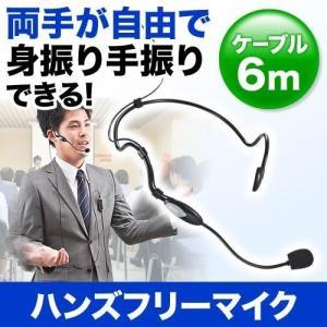 ハンズフリーマイク プレゼン コンデンサーマイク 電源内蔵 パソコン対応(即納)|sanwadirect
