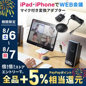 iPhone 会議用 マイク スピーカー 両対応 電話会議 iPad スマホ スピーカーフォン(即納)|sanwadirect