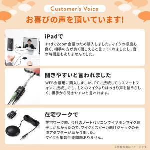 スピーカーフォン 会議用 マイク 電話会議 スカイプ FaceTime(即納)|sanwadirect|03