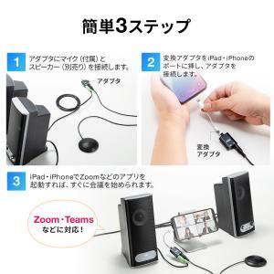 スピーカーフォン 会議用 マイク 電話会議 スカイプ FaceTime(即納)|sanwadirect|05