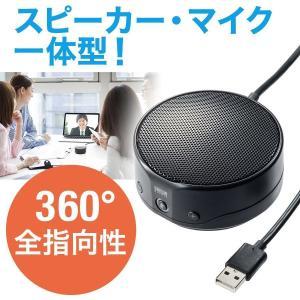 WEB会議マイク 会議 マイク 集音 USB接続 WEB会議 マイクスピーカー テレビ会議(即納)|sanwadirect