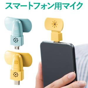 スマートフォン用マイク 外付け microUSB USBType-C デュアルマイク(即納)|sanwadirect