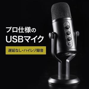 USBマイク 高音質 ハイレゾ録音 PC パソコン マイクロフォン(即納)|sanwadirect
