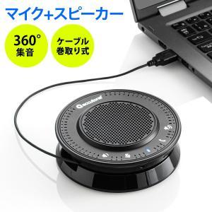 WEB会議マイク スピーカー USB接続 Skype対応 外付けマイク対応(即納)|sanwadirect
