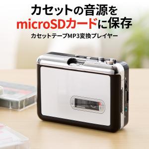 カセットテープ デジタル化 microSD変換プレーヤー MP3変換(即納)|sanwadirect