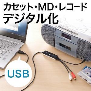 オーディオキャプチャー ケーブル USB カセットテープ デジタル化 変換 ソフト付属(即納)