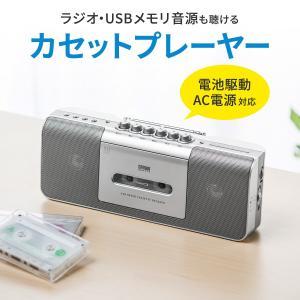 ラジカセ 小型 カセットプレーヤー ラジオ ワイドFM カセットテープ USB再生 AC電源 乾電池(即納)|sanwadirect