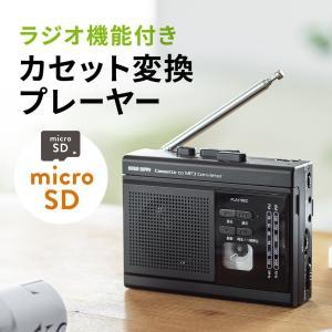 カセット変換プレーヤー カセットプレーヤー カセットテープ ラジオ デジタル保存 microSD A...