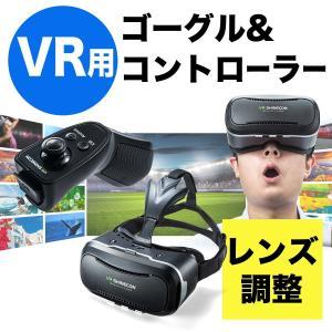 VRゴーグル iPhone Android スマホ 3D メガネ VR ヘッドセット|サンワダイレクト