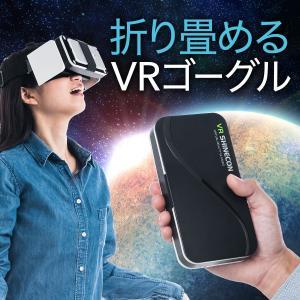 VRゴーグル VRメガネ iPhone  Android スマホ VR ヘッドセット 3D 折りたたみ(即納)|sanwadirect