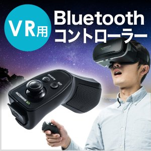 VRゴーグル コントローラー iPhone Android スマホ 3D Bluetooth リモコン(即納)|sanwadirect