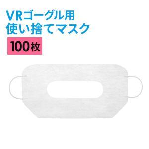 VRゴーグル用マスク 使い捨て VRゴーグル マスク 不織布 衛生 汚れ防止 100枚入り(即納)|sanwadirect