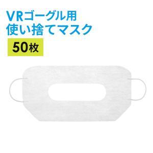 VRゴーグル用マスク 使い捨て VRゴーグル マスク 不織布 衛生 汚れ防止 50枚入り(即納)|sanwadirect