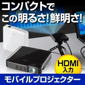 プロジェクター 小型 本体 モバイル プロジェクター HDMI スマホ(即納)|sanwadirect