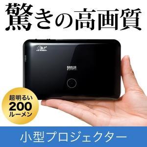 プロジェクター 小型 家庭用 モバイルプロジェクター スマホ 本体 (即納)|sanwadirect