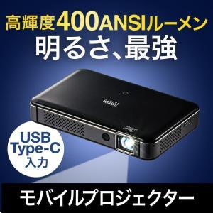モバイルプロジェクター 400ルーメン USB Type-C HDMI搭載 オートフォーカス 台形補正機能 バッテリー スピーカー内蔵(即納)|sanwadirect