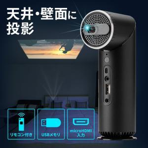 プロジェクター 小型 天井投影 micro HDMI モバイルプロジェクター ミニプロジェクター(即納)|sanwadirect