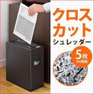 シュレッダー 家庭用 電動 コンパクト クロスカット 5枚細断 シュレッター|sanwadirect