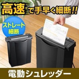 シュレッダー 家庭用 電動 コンパクト 高速 シュレッター 6枚細断(即納)|sanwadirect