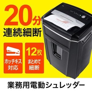 シュレッダー 業務用 電動シュレッター クロスカット ホッチキス(即納)|sanwadirect