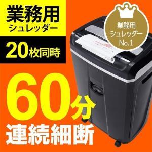 シュレッダー 業務用 電動シュレッダー クロスカット 60分 20枚 シュレッター(即納)