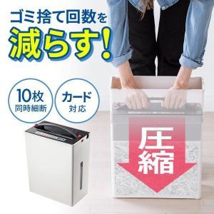 シュレッダー 家庭用 電動 コンパクト クロスカット 10枚細断 業務用 ゴミ圧縮 シュレッター(即納)|sanwadirect