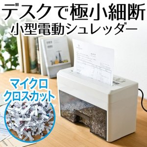 シュレッダー 家庭用 電動 シュレッター 卓上 電動 小型シュレッダー マイクロクロスカット 静音|sanwadirect