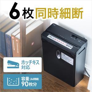 シュレッダー 家庭用 電動 コンパクト ホッチキス シュレッター|sanwadirect