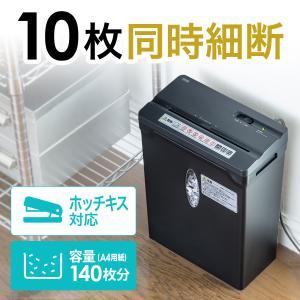 シュレッダー 家庭用 電動 ホッチキス シュレッター|sanwadirect