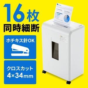 シュレッダー 業務用 電動シュレッター クロスカット ホッチキス|sanwadirect