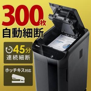 シュレッダー 業務用 大容量 自動 オートフィード 電動 オフィス(即納)|sanwadirect