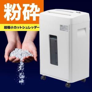 シュレッダー 業務用 電動 マイクロカット 電動シュレッター 極小 粉砕(即納)|sanwadirect