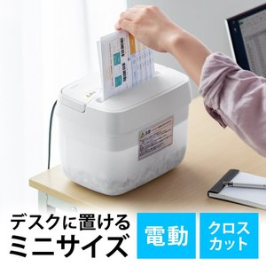 シュレッダー 家庭用 電動 コンパクト シュレッター 卓上 A4 A5対応 クロスカット 5枚同時細断 静音 静か|サンワダイレクト