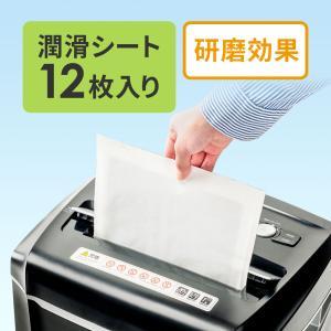 シュレッダー メンテナンスシート 研磨 12枚入|sanwadirect