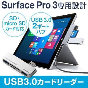 Surface専用USB3.0カードリーダー Surface Pro 3 USB3.0ハブ 2ポート付 SD/SDHC/SDXC対応 サーフェス(即納)|sanwadirect