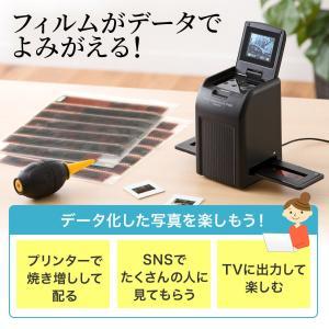 フィルムスキャナー ネガスキャナー 写真 デジタル化 高画質1400万画素(即納)|sanwadirect|02